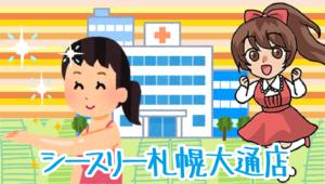 シースリー札幌大通店