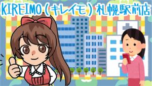 KIREIMO(キレイモ)札幌駅前店